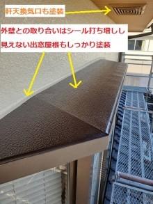 出窓屋根の取り合いにシーリングを施し屋根までしっかり塗布