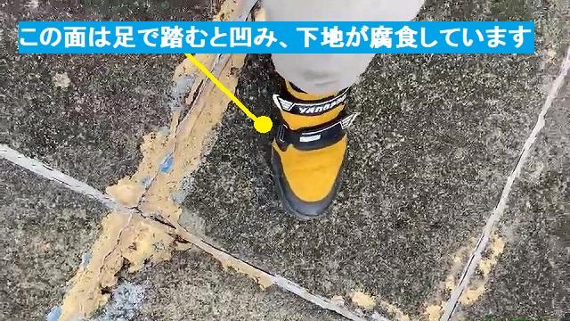 足で踏むと凹む状態の屋上の床