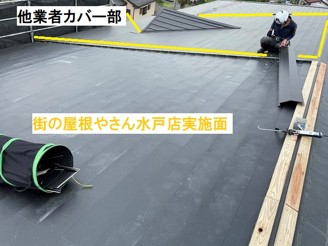 以前の屋根カバー面と、今回当店が実施した屋根工事面