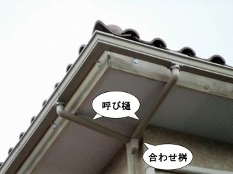雨樋補修・交換工事の呼び樋と合わせ桝