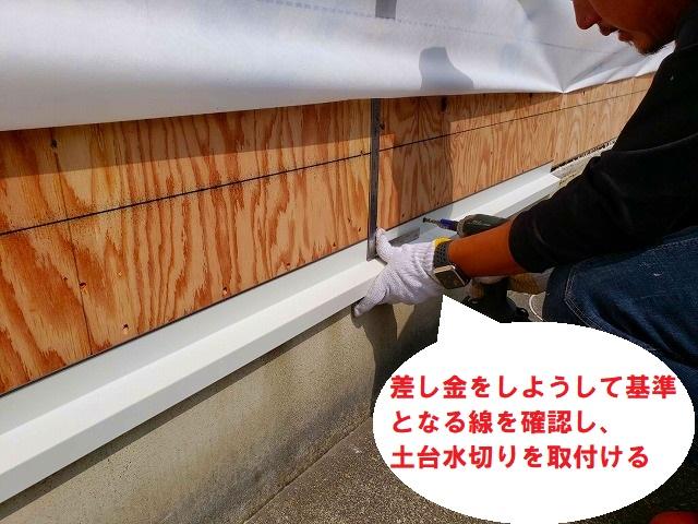 水戸市のアパートのバルコニー笠木で重要なのは通気と雨仕舞い工事で、土台水切りを基準線で取付ける