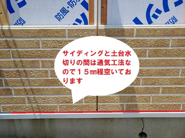 水戸市のアパートのバルコニー笠木で重要なのは通気と雨仕舞い工事で、外壁と土台水切りの間は15㎜空いています