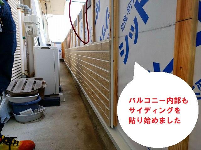 水戸市のアパートのバルコニー笠木で重要なのは通気と雨仕舞い工事で、室内側のサイディングも貼り始めました
