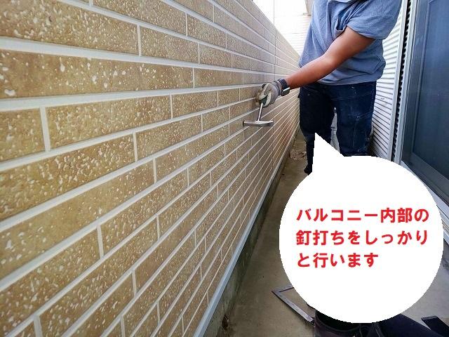 水戸市のアパートのバルコニー笠木で重要なのは通気と雨仕舞い工事で、室内側も釘打ち施工しています