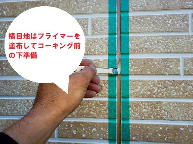 水戸市のアパートのバルコニー笠木で重要なのは通気と雨仕舞い工事で、コーキング前のプライマー塗布