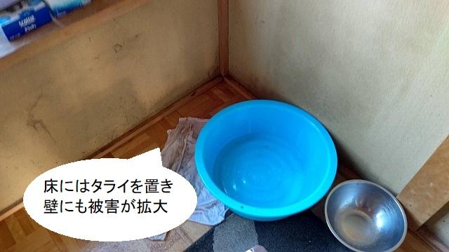 バケツを置き水漏れに対応
