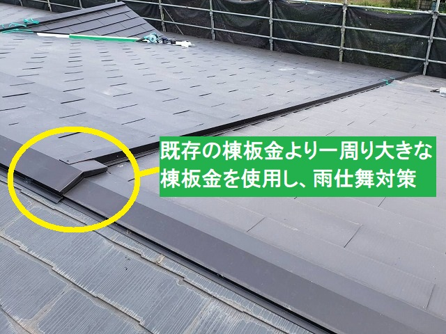 既存棟板金より一周りい大きな板金を使用して雨仕舞