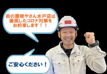 田村コロナ対策は万全!