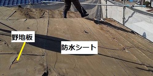 既存の屋根材を撤去した屋根の状況を解説する画像