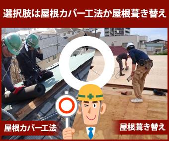 パミールへのメンテナンスは、カバー工法か屋根葺き替え工事になる