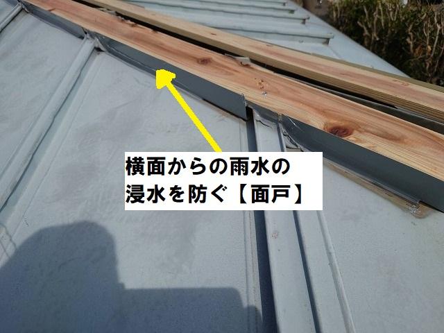 横面から雨水の浸水を防ぐ為に、面戸板金を貫板に立ち上げる