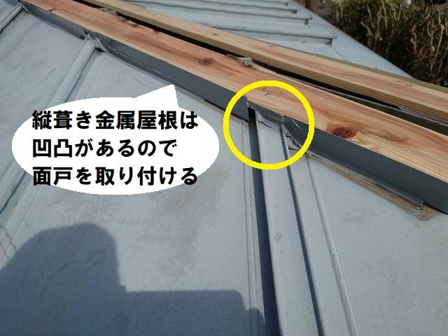 縦葺き金属屋根の棟部は、凹凸があるため面戸板金の施工が必要