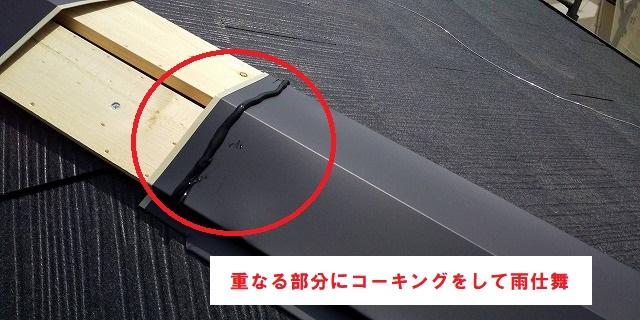 防腐処理した貫板に棟板金を継ぎ目にコーキングし施工