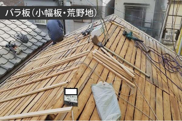 バラ板で施工された屋根下地