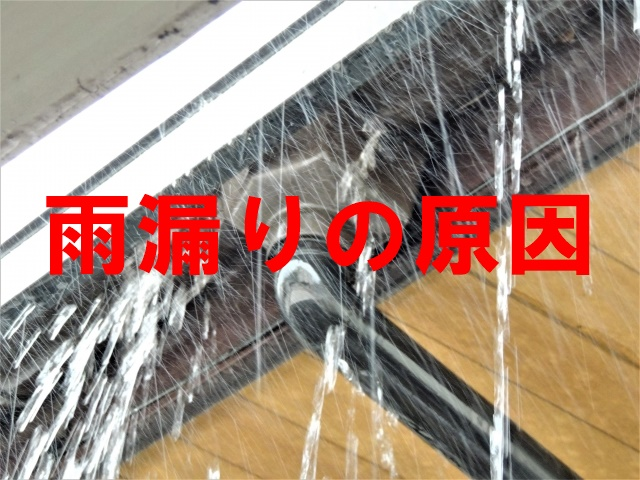 雨漏りの原因雨樋破損