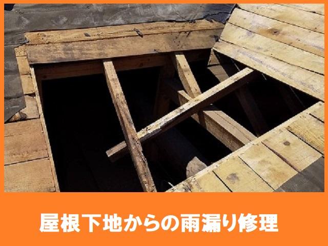 屋根下地からの雨漏り修理