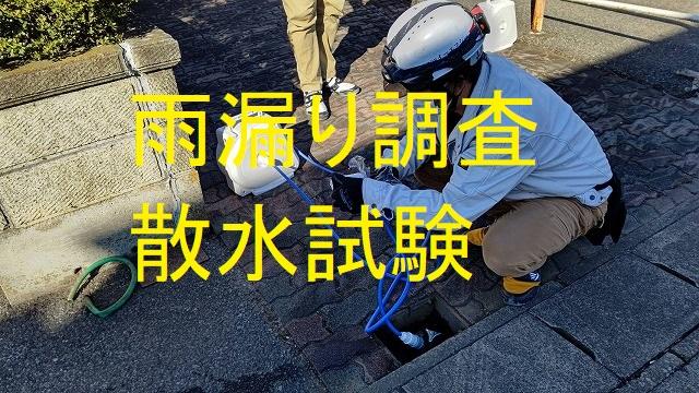 雨漏り調査の散水試験の為に準備するスタッフ