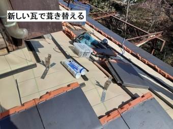 屋根材の固定方法強化新しい瓦で葺き替える