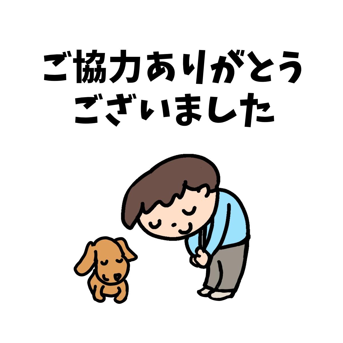ご協力いただきありがとうございました