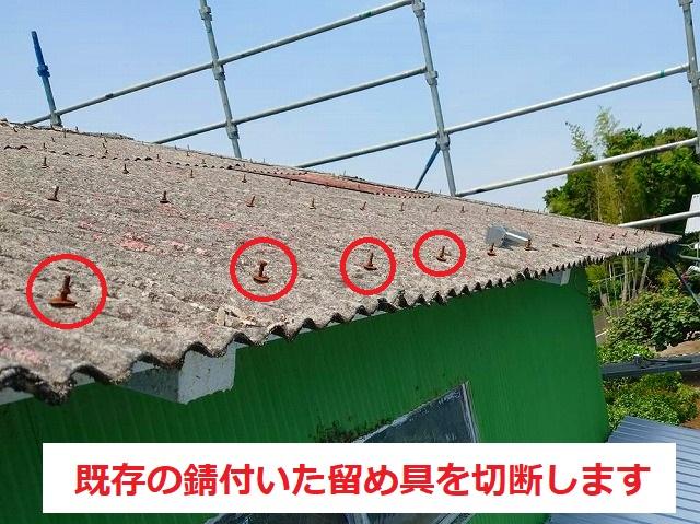 カバー工法ではフラットにするため留め具はカットします