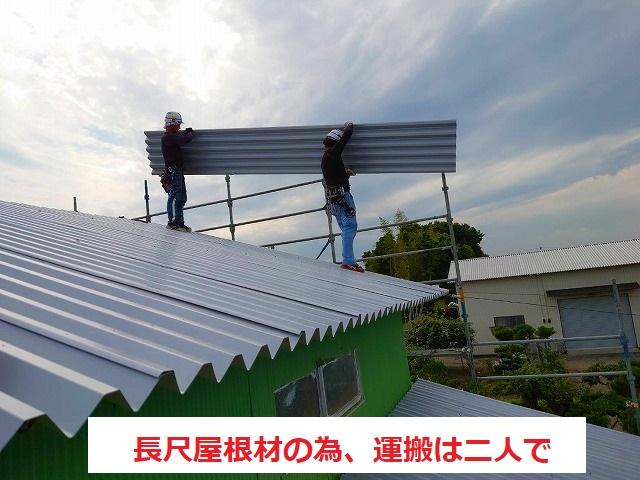 長尺屋根材の運搬は二人で行います