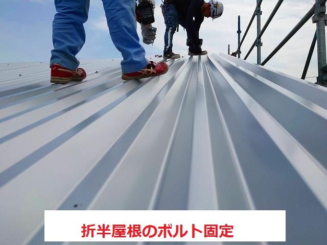 折半屋根のボルト締めを行っています