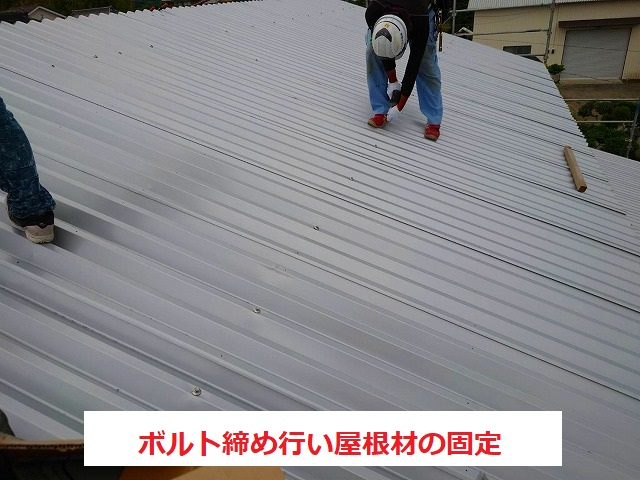折半屋根をボルト締めして固定します