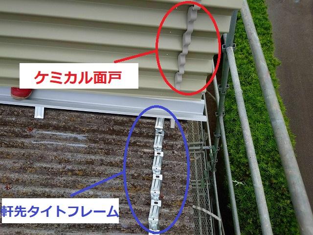 軒先はケミカル面戸で虫入り防止になる