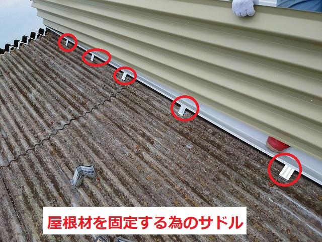 屋根材を固定する為のサドル取り付け