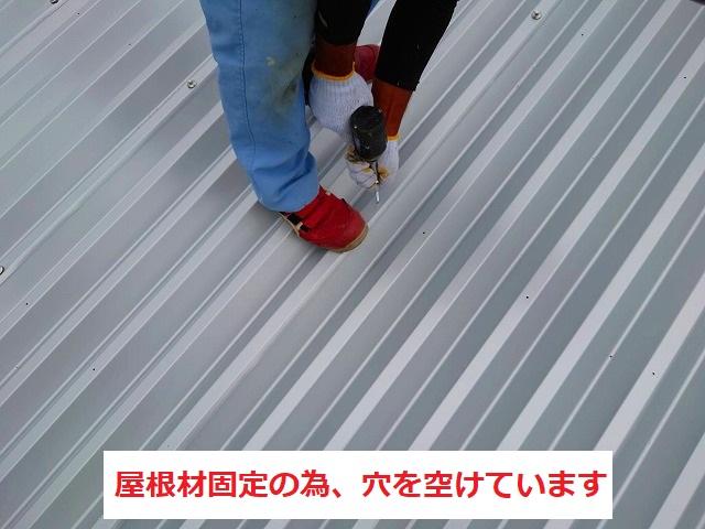 ガルバリウム鋼板の折半屋根に穴を空けています