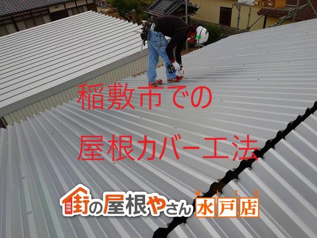 稲敷市での屋根カバー工法はガルバリウム鋼板を石綿スレートに