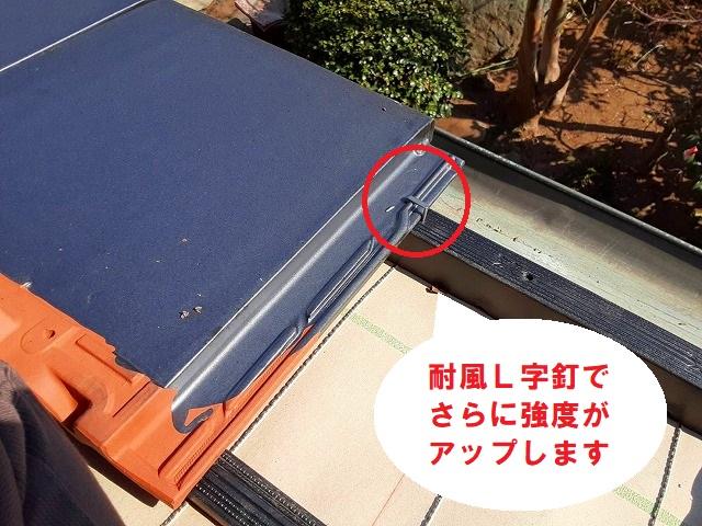 雨漏り屋根葺き替え耐風L字釘で強化