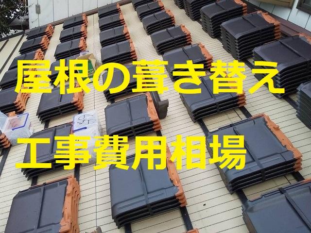 屋根の葺き替え工事費用相場のタイトルバック画像