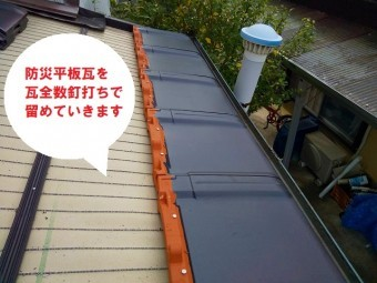 軒先の防災平板瓦を瓦全数釘打ち