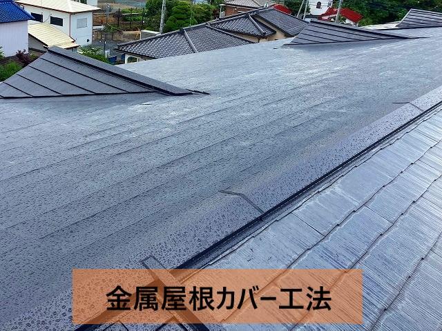 雨漏り対策で行ったガルバリウム鋼板屋根カバー工法
