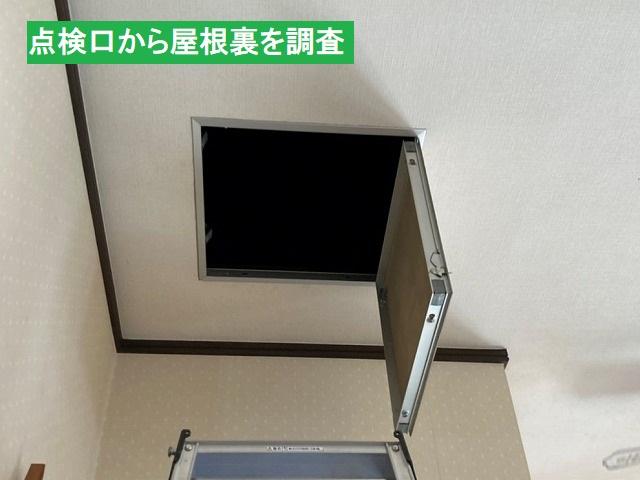 屋根裏を確認する点検口
