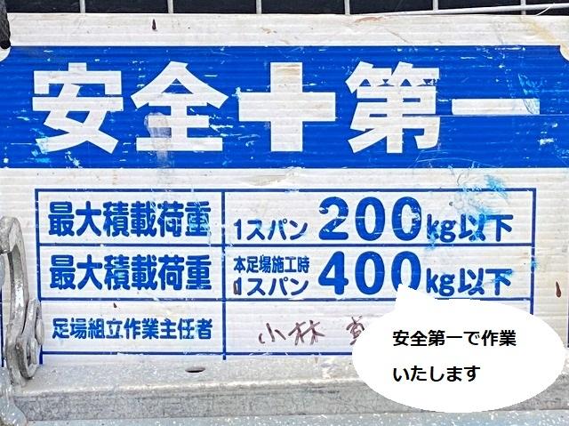 常陸太田市の現場仮設足場に掲げる安全第一の看板
