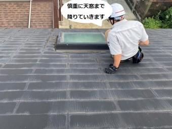 傾斜がある為慎重に天窓まで降りる調査スタッフ