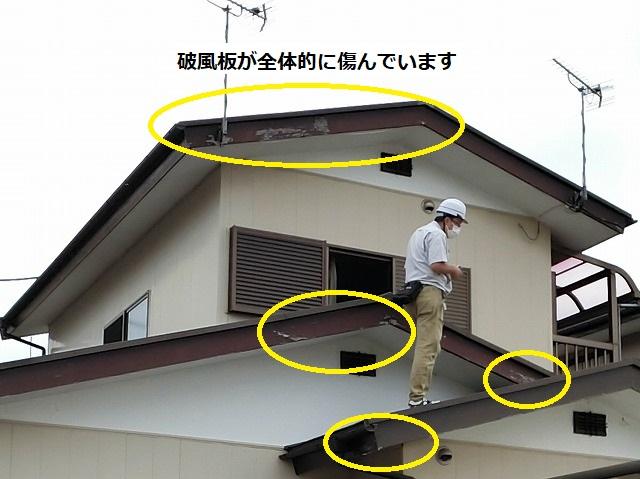 木製の破風板が痛んでいる二階建ての家