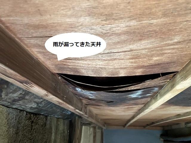 雨が大量に漏り被害を受けた天井材