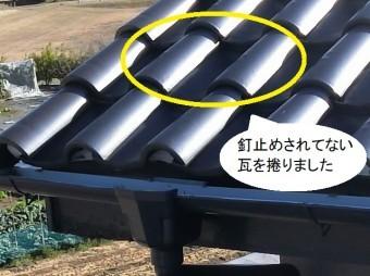 釘止めされていない軒先から2枚目の瓦を指す画像