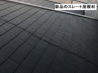 新品のスレート屋根の状態