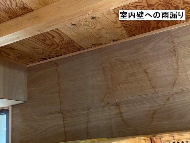 室内壁への雨漏り跡が残る作業小屋