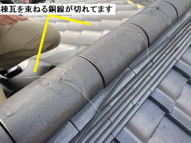 棟瓦を束ねる銅線が切れているのを確認