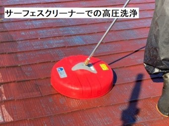 水戸市の現場で使用したサーフェスクリーナーでの高圧洗浄