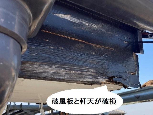 破風板が煤け、軒天も破損している水戸市の現場