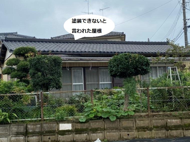 結城市の塗装できないと言われた平屋屋根に施工されたセキスイかわらU