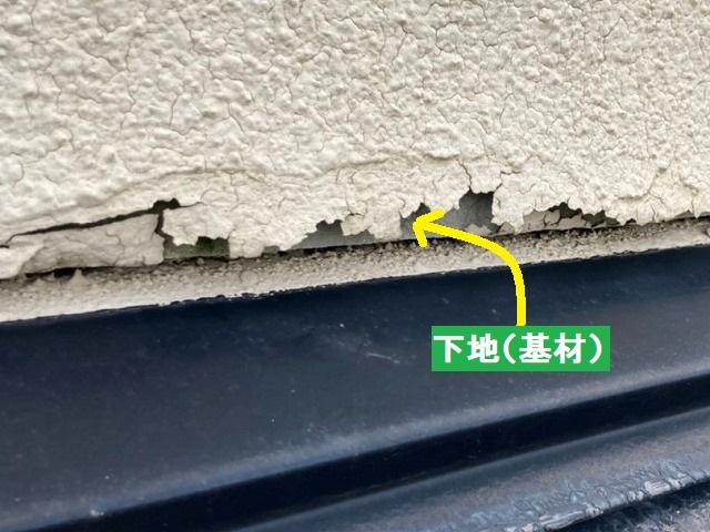 剥がれた吹付外壁と下地