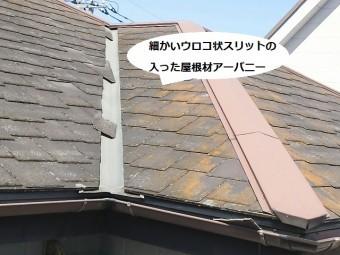 細かいウロコ状のスリットの入った結城市の現場のアーバニー屋根材