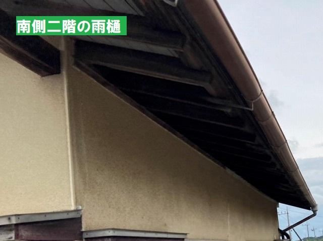 南側二階の雨樋
